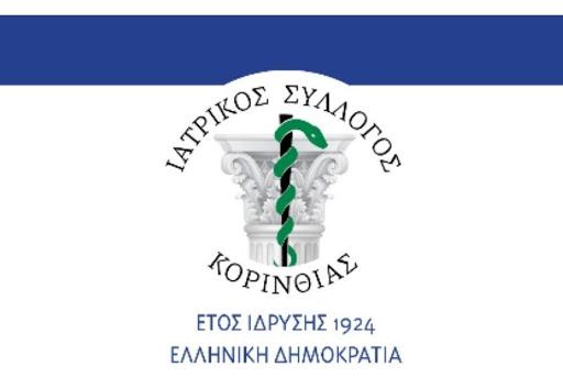 Ιατρικός Σύλλογος Κορινθίας:Τι πρέπει να γνωρίζουν οι πολίτες για τα διαγνωστικά τεστ COVID-19